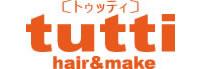 丸亀市の美容室トゥッティー|肌色を綺麗に魅せるカラーが得意な美容院